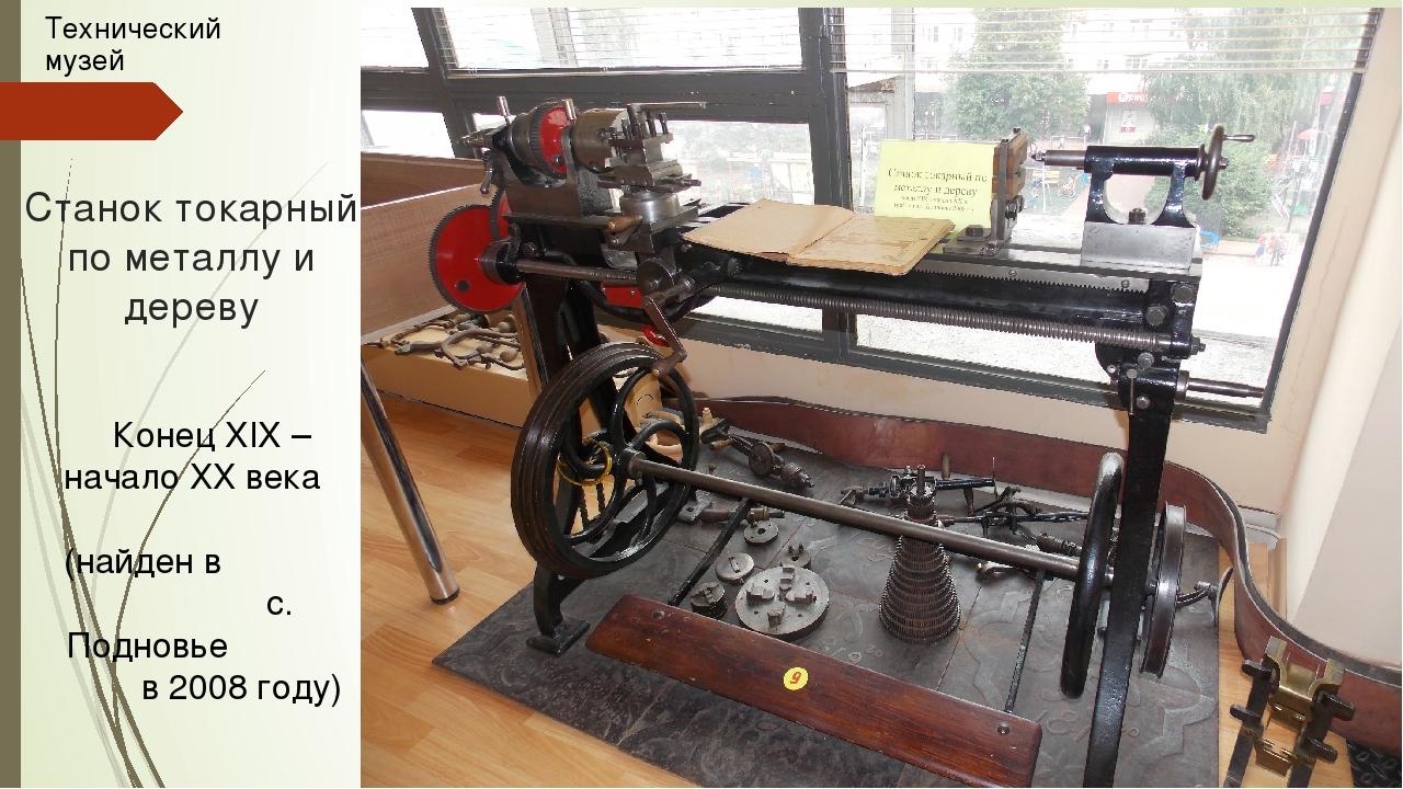 Станок токарный по металлу и дереву Конец XIX – начало ХХ века (найден в с. П...