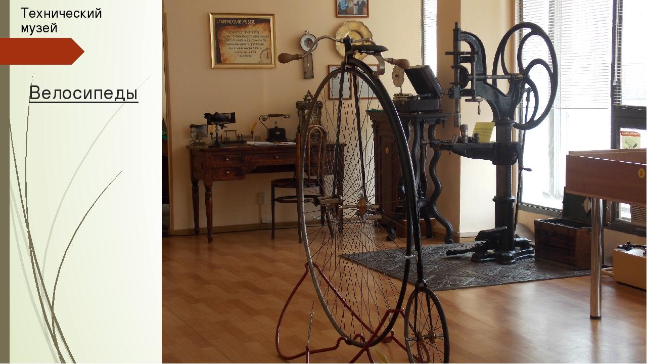 Технический музей Велосипеды