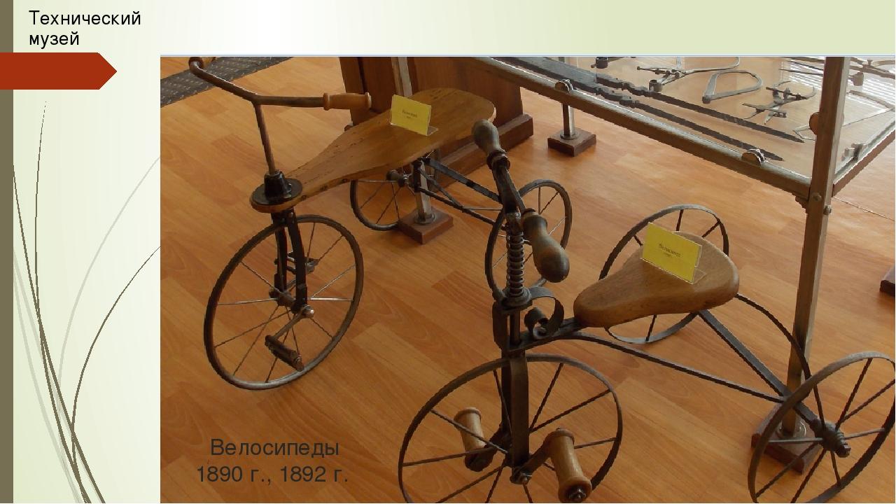 Велосипеды 1890 г., 1892 г. Технический музей
