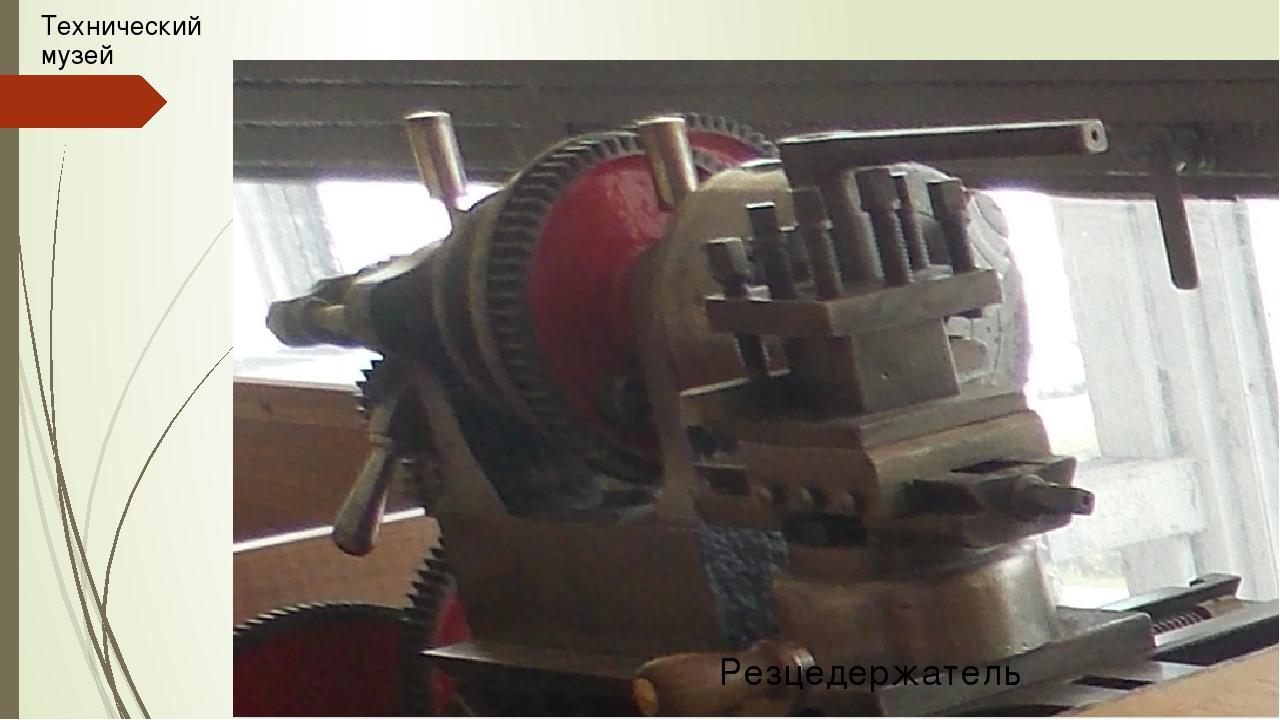 Резцедержатель Технический музей