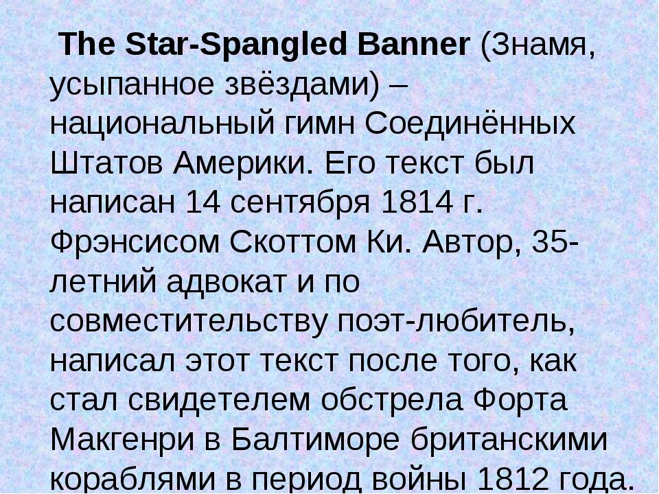 The Star-Spangled Banner(Знамя, усыпанное звёздами) – национальный гимн Сое...