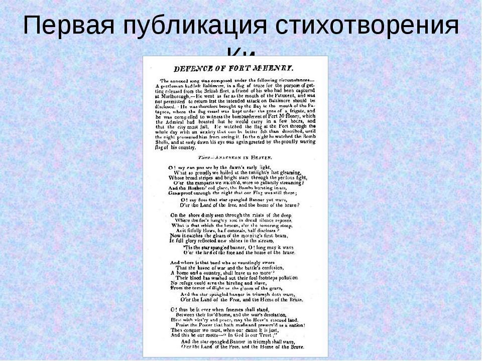 Первая публикация стихотворения Ки