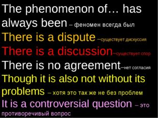 The phenomenon of… has always been – феномен всегда был There is a dispute –с