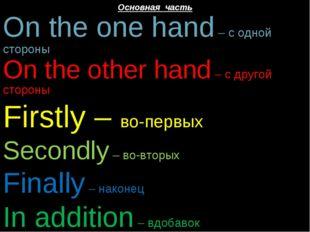 Основная часть On the one hand – с одной стороны On the other hand – c другой