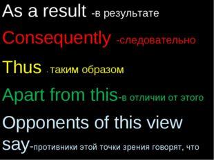 As a result -в результате Consequently -следовательно Thus - таким образом Ap