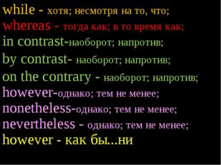 while - хотя; несмотря на то, что; whereas - тогда как; в то время как; in co