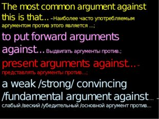 The most common argument against this is that... –Наиболее часто употребляемы