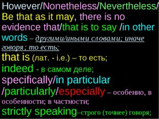However/Nonetheless/Nevertheless/Be that as it may, there is no evidence that