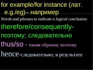 for example/for instance (лат. e.g./eg)– например Words and phrases to indica