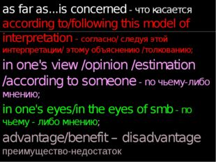 as far as...is concerned - что касается according to/following this model of