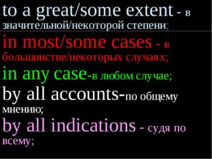to a great/some extent - в значительной/некоторой степени; in most/some cases