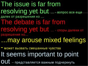 The issue is far from resolving yet but … - вопрос все еще далек от разрешени