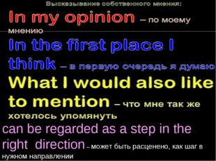 can be regarded as a step in the right direction – может быть расценено, как