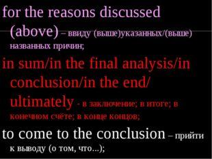 for the reasons discussed (above) – ввиду (выше)указанных/(выше) названных пр