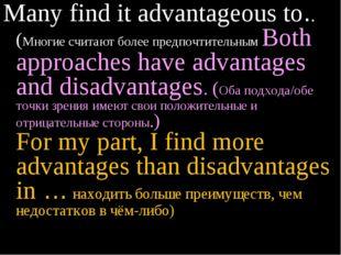Many find it advantageous to.. (Многие считают более предпочтительным Both ap