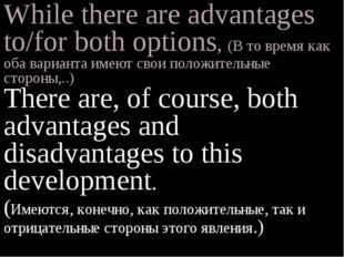 While there are advantages to/for both options, (B то время как оба варианта