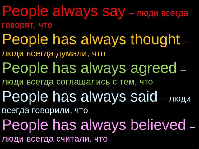People always say – люди всегда говорят, что People has always thought – люди...