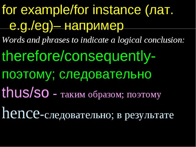 for example/for instance (лат. e.g./eg)– например Words and phrases to indica...