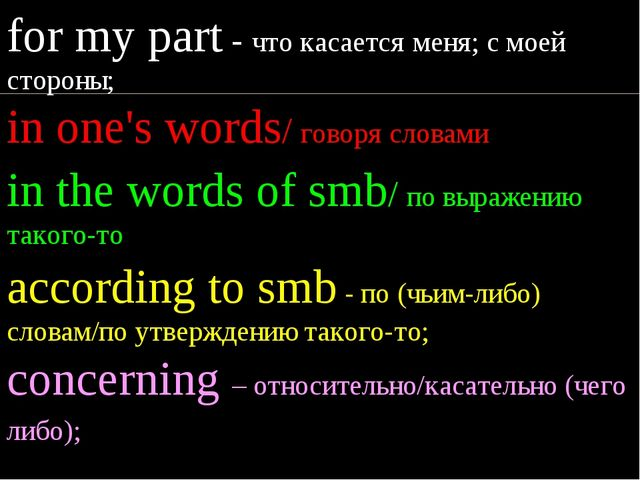 for my part - что касается меня; с моей стороны; in one's words/ говоря слова...