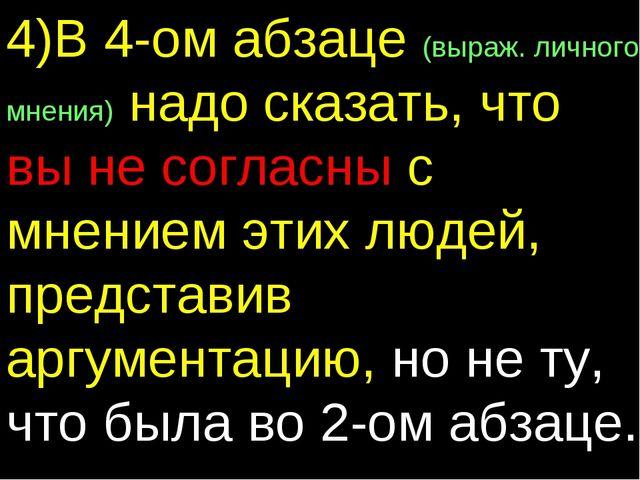 4)В 4-ом абзаце (выраж. личного мнения) надо сказать, что вы не согласны с мн...