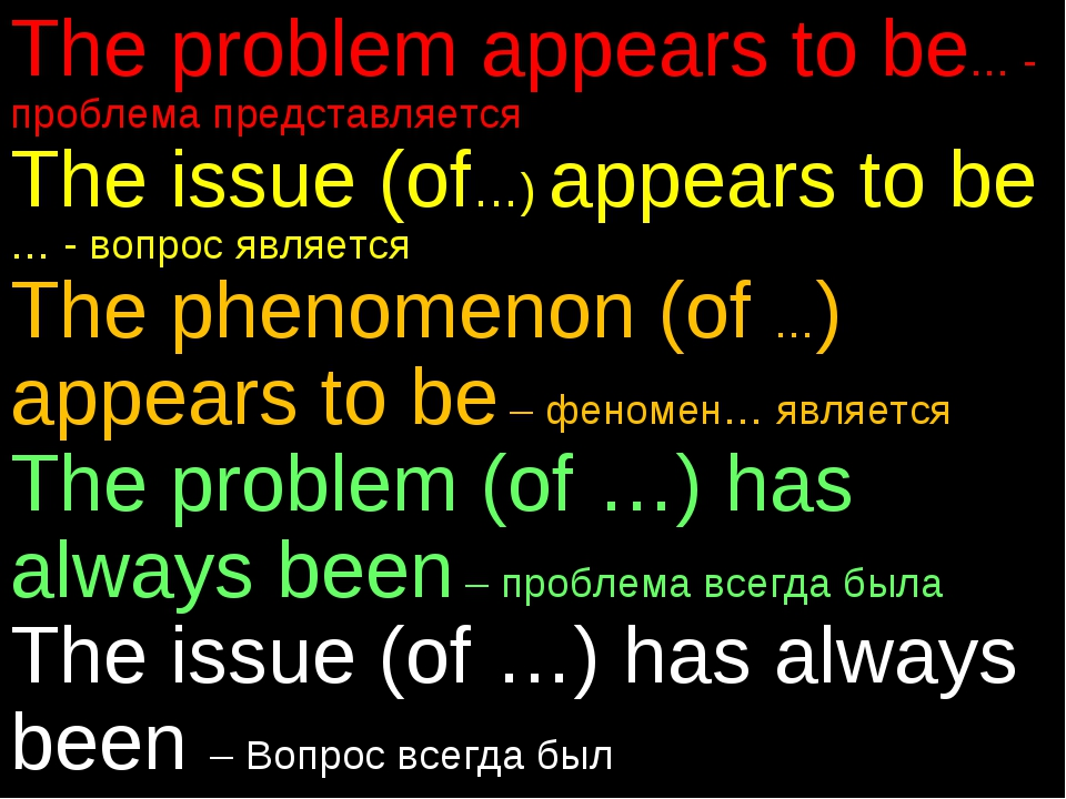 The problem appears to be… - проблема представляется The issue (of…) appears...