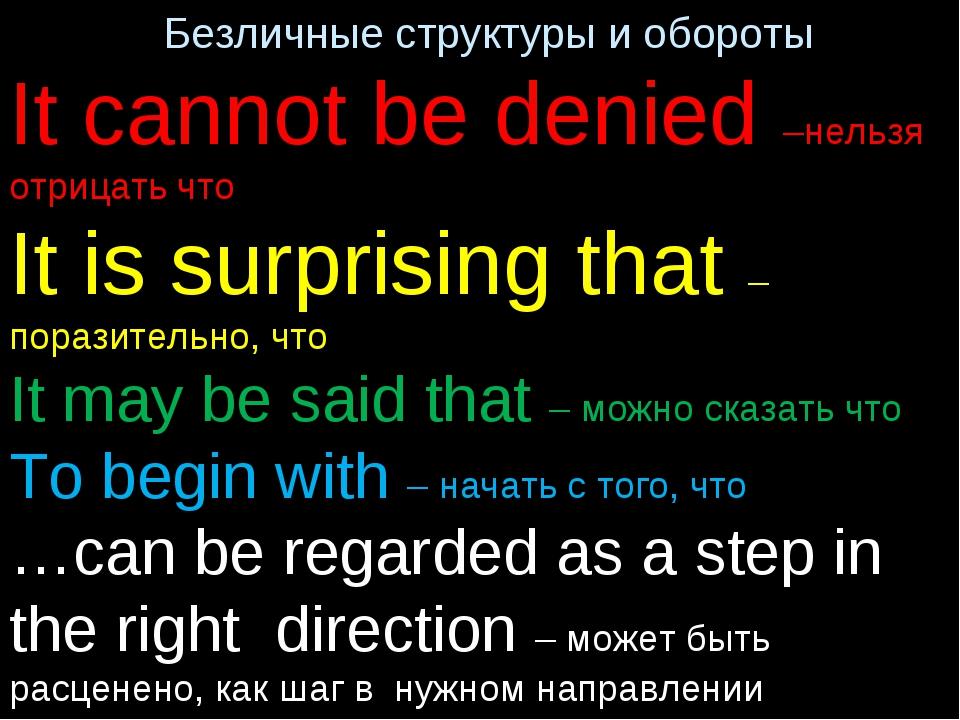 Безличные структуры и обороты It cannot be denied –нельзя отрицать что It is...