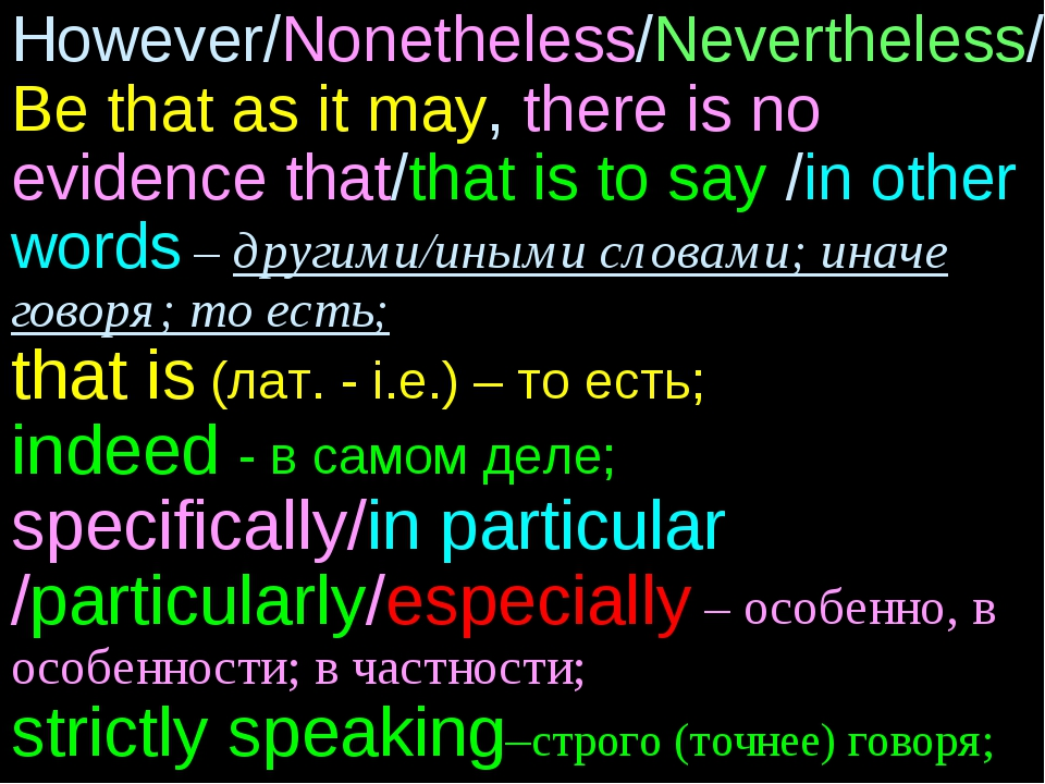 However/Nonetheless/Nevertheless/Be that as it may, there is no evidence that...