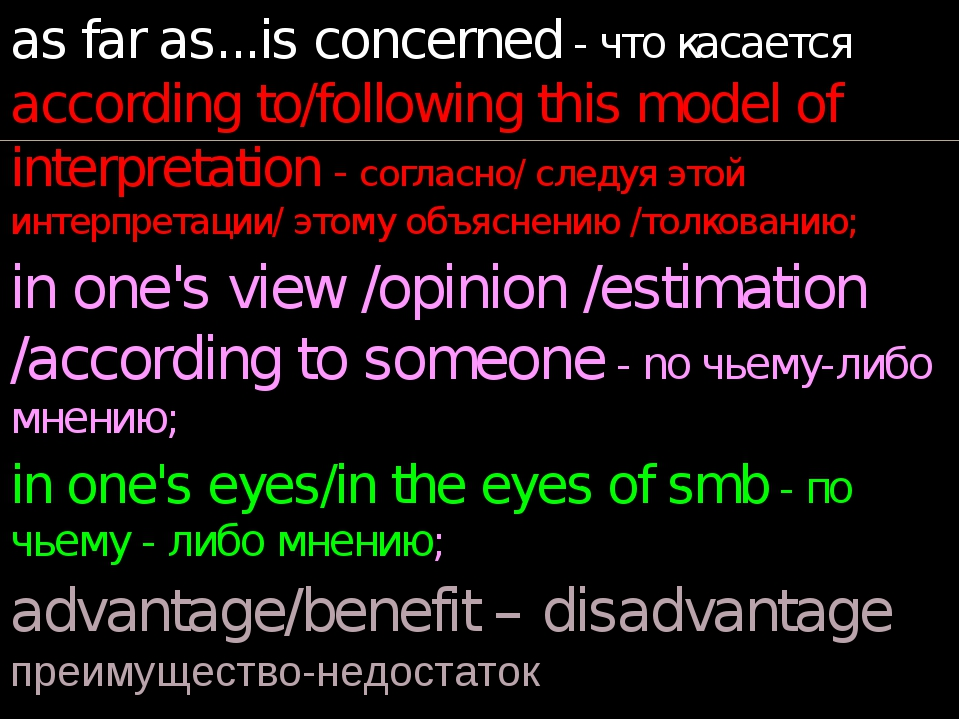 as far as...is concerned - что касается according to/following this model of...