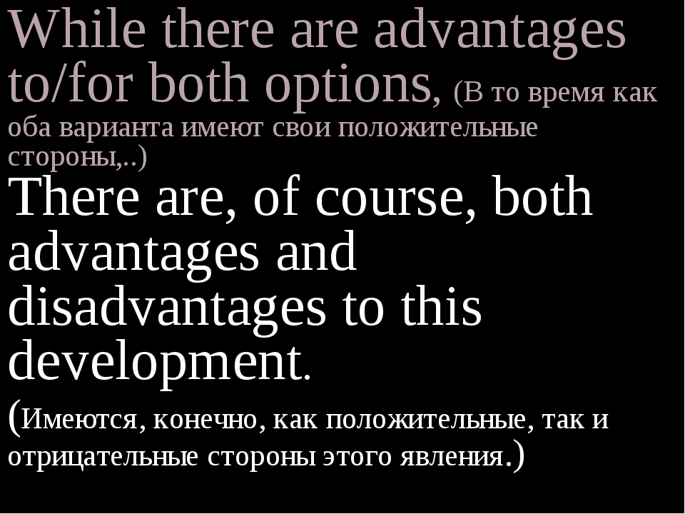 While there are advantages to/for both options, (B то время как оба варианта...