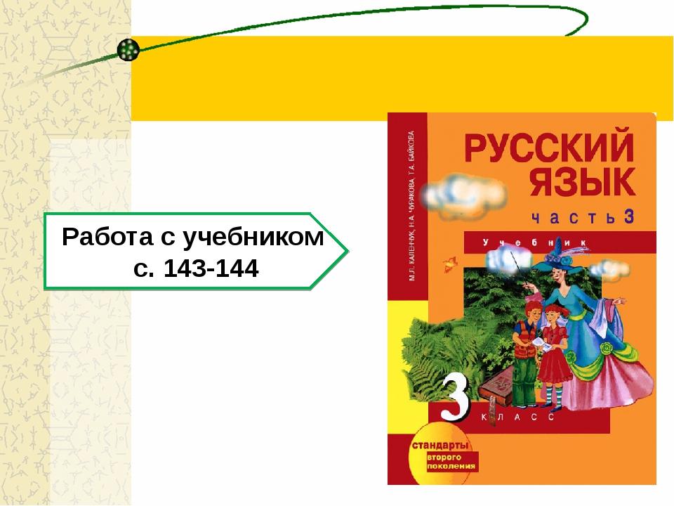 Работа с учебником с. 143-144