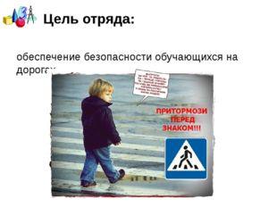 Цель отряда: обеспечение безопасности обучающихся на дорогах