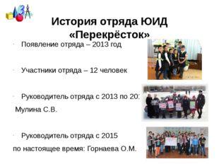 История отряда ЮИД «Перекрёсток» Появление отряда – 2013 год Участники отряда