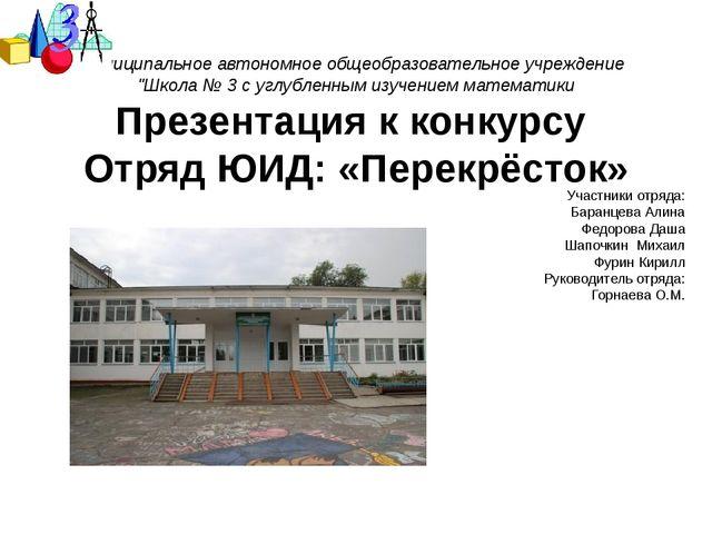 """муниципальное автономное общеобразовательное учреждение """"Школа № 3 с углублен..."""