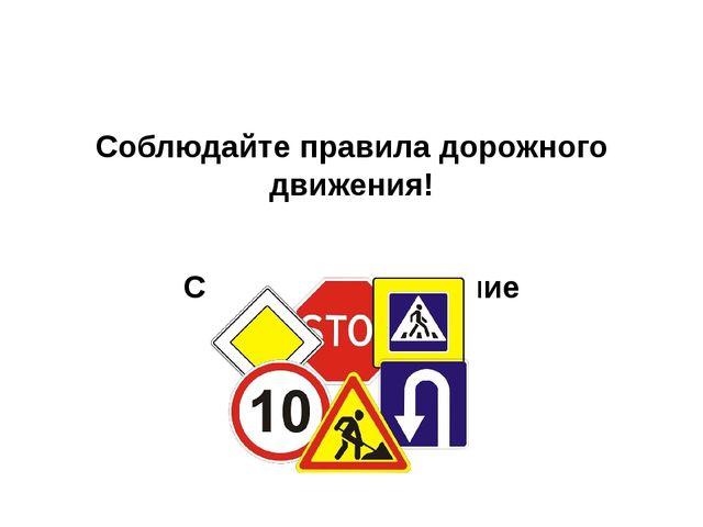 Соблюдайте правила дорожного движения! Спасибо за внимание