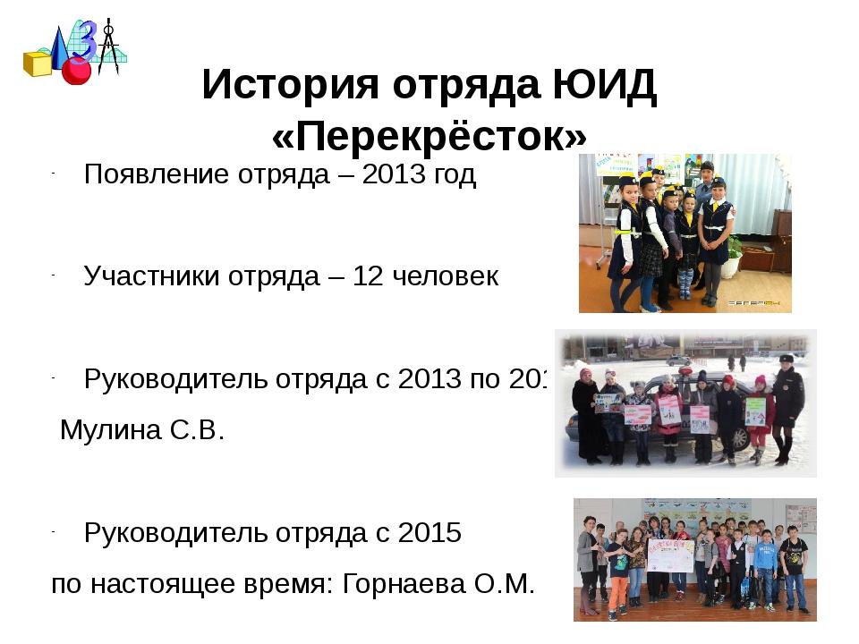 История отряда ЮИД «Перекрёсток» Появление отряда – 2013 год Участники отряда...