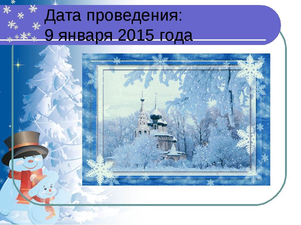 Дата проведения: 9 января 2015 года