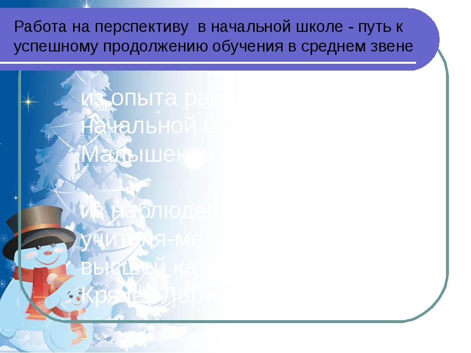 из опыта работы учителя начальной школы Малышенко Инны Николаевны из наблюден...