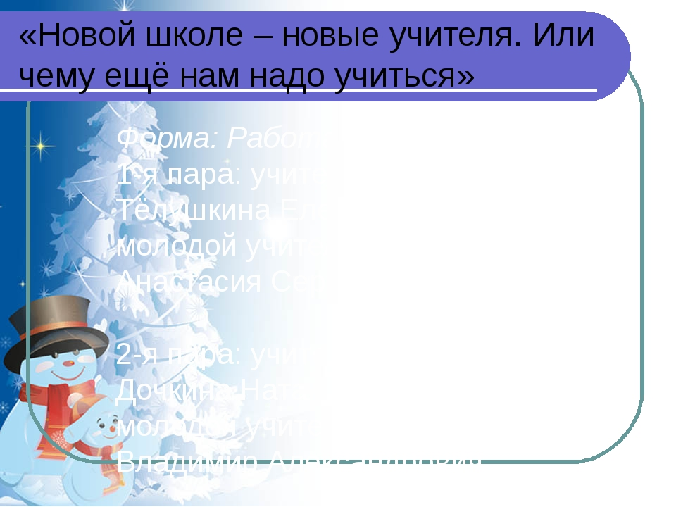 Форма: Работа в парах. 1-я пара: учитель-наставник Тёлушкина Елена Анатольевн...