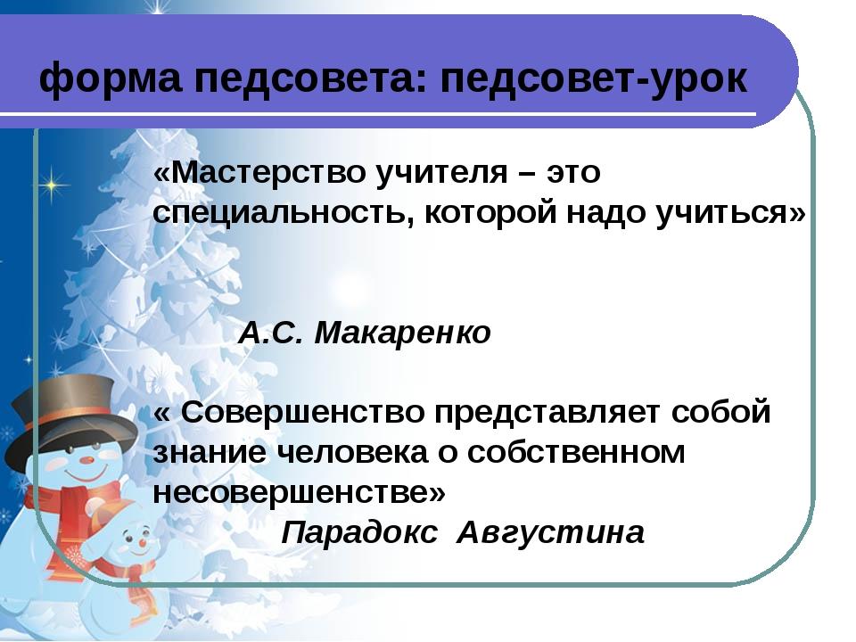 форма педсовета: педсовет-урок «Мастерство учителя – это специальность, котор...