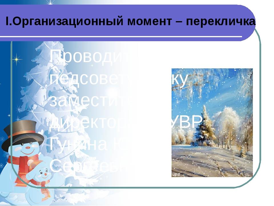 Проводит дежурная по педсовету-уроку заместитель директора по УВР Гунина Юлия...