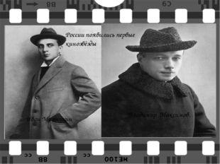 России появились первые кинозвёзды Иван Мозжухин Владимир Максимов.