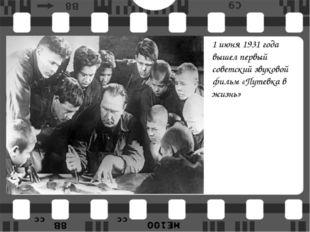1 июня 1931 года вышел первый советский звуковой фильм «Путевка в жизнь»