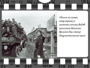 Одним из самых популярных и многочисленных видов кинолент военного времени бы