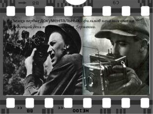 Съемки первых документальных фильмов начались уже на следующий день после нап