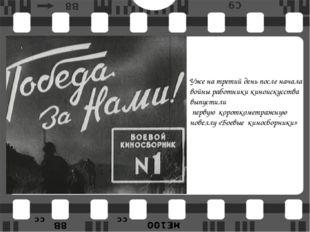 Уже на третий день после начала войны работники киноискусства выпустили перву