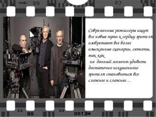 Современные режиссеры ищут все новые пути к сердцу зрителя, изобретают все бо