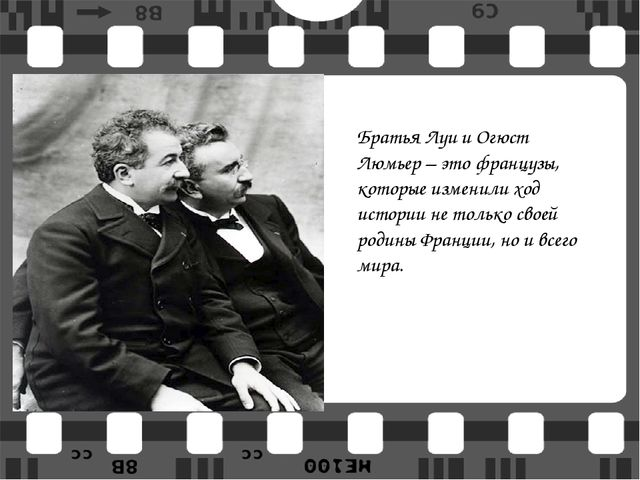 Братья Луи и Огюст Люмьер – это французы, которые изменили ход истории не тол...
