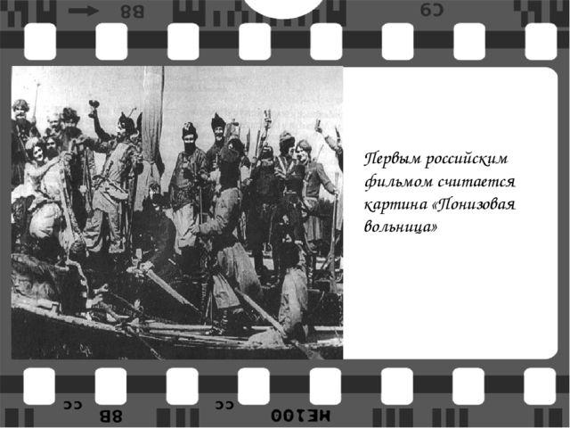 Первым российским фильмом считается картина «Понизовая вольница»