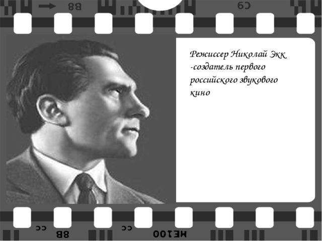 Режиссер Николай Экк -создатель первого российского звукового кино