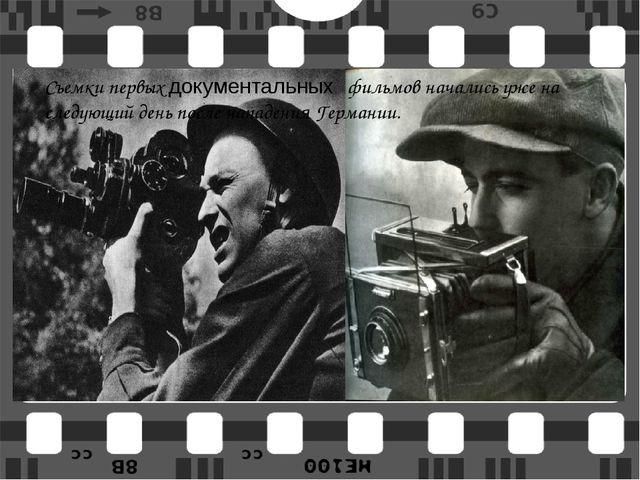 Съемки первых документальных фильмов начались уже на следующий день после нап...